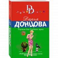Книга «Тормоза для блудного мужа».