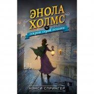 Книга «Энола Холмс и секрет серой печати».