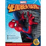 Книга «Человек-Паук. Геройские головоломки (с наклейками)».