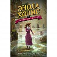 Книга «Энола Холмс и таинственные букеты».