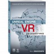 Книга «Unreal Engine VR для разработчиков».