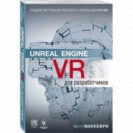 Книга «Unreal Engine VR для разработчиков».