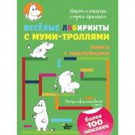 Книга «Весёлые лабиринты с муми-троллями».
