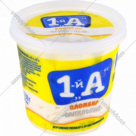 Мороженое «1-й