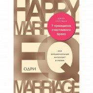 Книга «7 принципов счастливого брака или Эмоциональный интеллект».