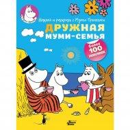 Книга «Дружная муми-семья».