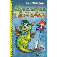 Книга «Дракончик Пыхалка».