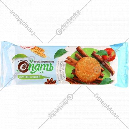 Печенье сахарное «Опять» фруктовое с корицей, 195 г.