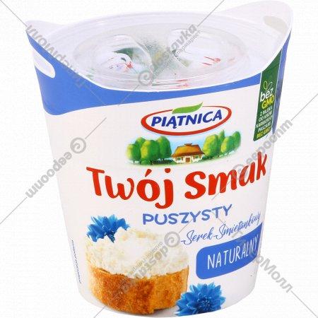 Сыр «Piatnica» Twoj Smak, сливочный, 60%, 150 г.