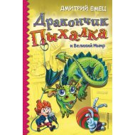 Книга «Дракончик Пыхалка и Великий Мымр».