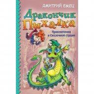 Книга «Дракончик Пыхалка. Приключения в Сказочной стране».