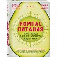 Книга «Компас питания. Важные выводы о питании, касающиеся каждого».