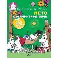 Книга «Лето с муми-троллями».