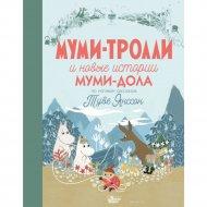 Книга «Муми-тролли и новые истории Муми-дола».
