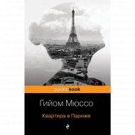 «Квартира в Париже» Мюссо Г.