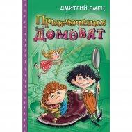 Книга «Приключения домовят».