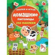 Книга «Домашние питомцы».