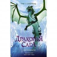 Книга «Драконья сага. Когти власти».