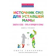 Книга «Источник сил для уставшей мамы».