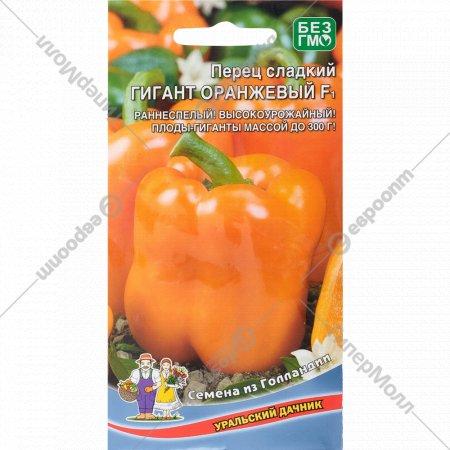 Перец сладкий «Гигант оранжевый F1» 20 шт