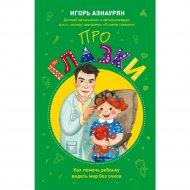 Книга «Про глазки. Как помочь ребенку видеть мир без очков».