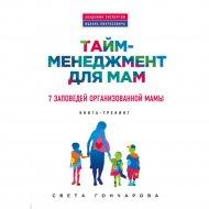 Книга «Тайм-менеджмент для мам. 7 заповедей организованной мамы».