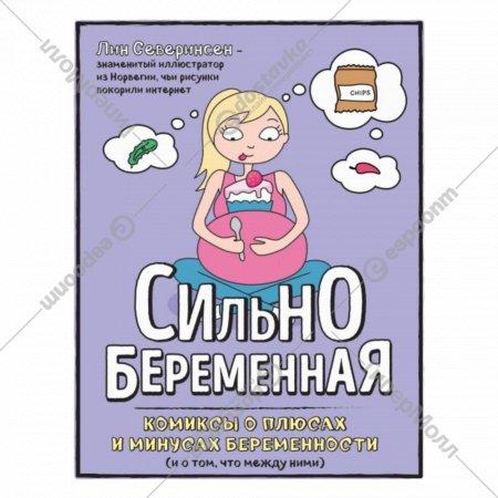 Книга «Сильнобеременная: комиксы о плюсах и минусах беременности».