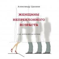 Книга «Женщины непреклонного возраста и др. беспринципные истории».