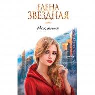 Книга «Махинация».
