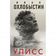 Книга «Улисс».