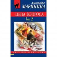 Книга «Цена вопроса. Том 2».