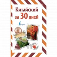 «Китайский за 30 дней» Воропаев Н.Н.