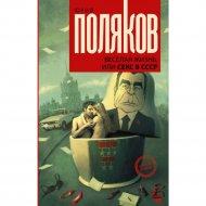 Книга «Веселая жизнь, или секс в СССР».