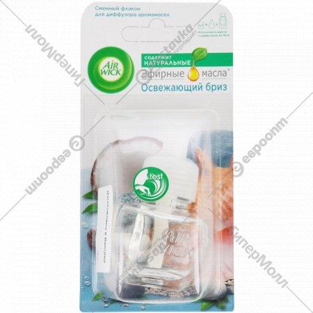 Сменный флакон для диффузера аромамасел «Освежающий бриз» 19 мл.