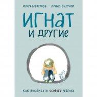 Книга «Игнат и другие. Как воспитать особого ребенка».