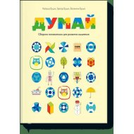 Книга «Думай. Сборник головоломок для развития мышления».