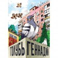 Книга «Голубь Геннадий. Том 1».