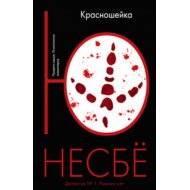 Книга «Красношейка» Ю. Несбе.