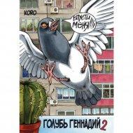 Книга «Голубь Геннадий. Том 2».