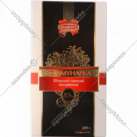 Шоколад «Коммунарка» горький 85%, 200 г.