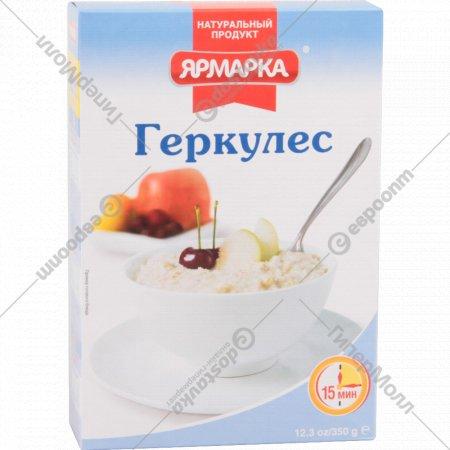 Хлопья овсяные «Ярмарка» геркулес, 350 г.