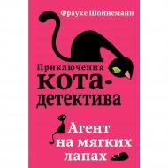 Книга «Агент на мягких лапах».