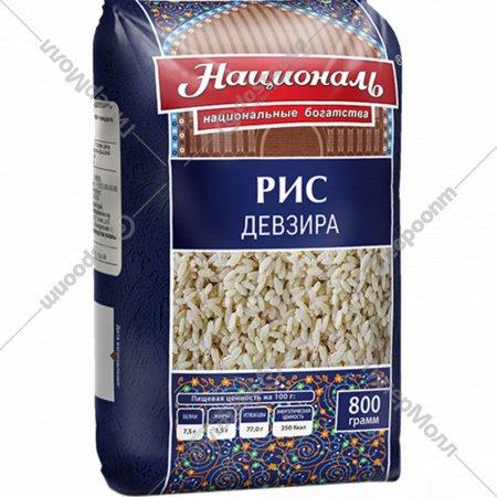 Рис слабошлифованный «Националь» девзира, 800 г.