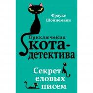 Книга «Секрет еловых писем».