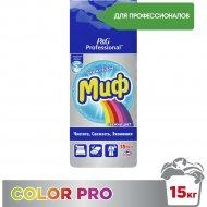 Стиральный порошок «МИФ» Professional Expert, Свежий Цвет, 15 кг