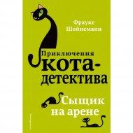 Книга «Сыщик на арене».