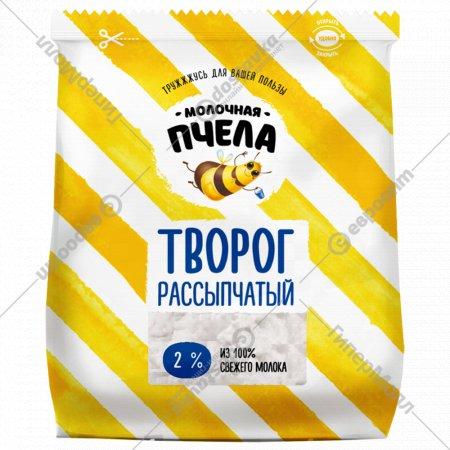 Творог рассыпчатый «Молочная пчела» 2%, 350 г.