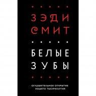 Книга «Белые зубы».
