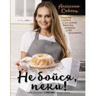 Книга «Не бойся, пеки!» рецепты рунета.