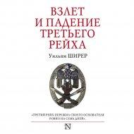 Книга «Взлет и падение Третьего Рейха».